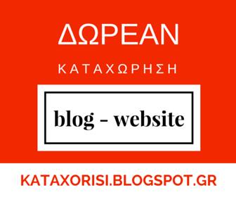 kataxorisiblog