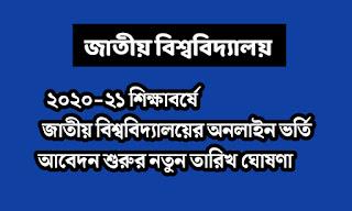 জাতীয় বিশ্ববিদ্যালয়ে ভর্তির পূর্নাঙ্গ সার্কুলার প্রকাশিত হয়েছে  | NU Admission Circular 2021