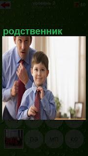 отец и сын перед зеркалом завязывают галстук, они родственники