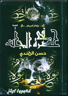كتاب في حضرة الجان - حسن الجندي