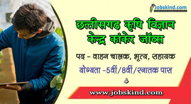 KVK Kanker Recruitment 2020 Chhattisgarh Govt Job Advertisement Krishi Vigyan Kendra Kanker Recruitment All Sarkari Naukri Information Hindi.