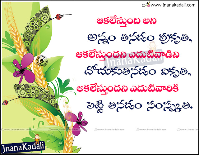 Best Telugu famous quotes about life,Get all inspirational and motivational quotes about life in the Telugu language,These are the best Telugu quotes with images designed by Manjusarma,Good Telugu quotes and sayings about life.