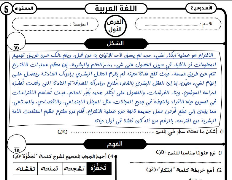 فرض اللغة العربية للمرحلة الثالثة للمستوى الخامس 2021