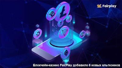 Блокчейн-казино FairPlay добавило 8 новых альткоинов