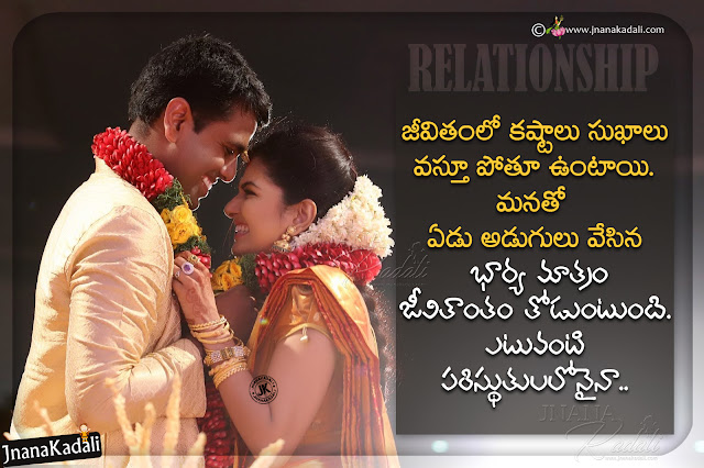telugu relationship messages, best wife and husband relationship quotes, best wife greatness messages