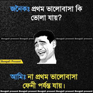 Bangla Funny Pic 2020