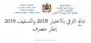 نتائج الترقية بالاختيار  2018 وتسقيف 2019-إطار متصرف