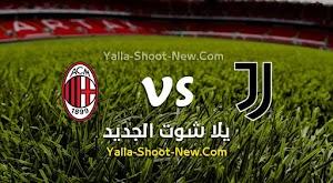 مباراة يوفنتوس وميلان اليوم 04-03-2020 في كأس إيطاليا .. مؤجلة