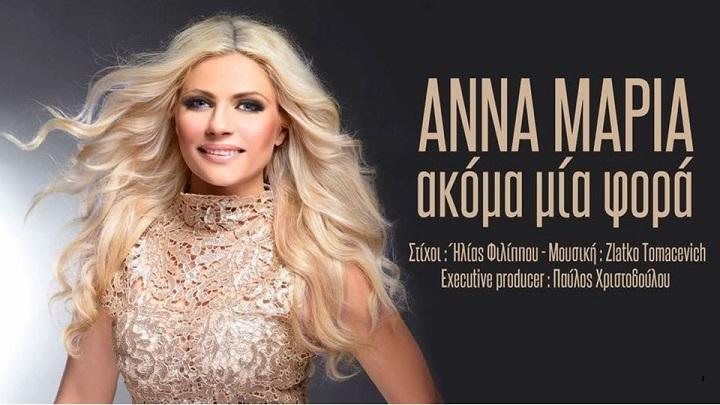 """Άννα Μαρία: """"Ακόμα Μία Φορά"""" Νέα μουσική κυκλοφορία"""