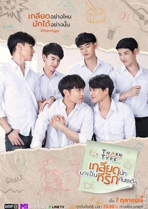 TharnType The Series 2019, Thai Drama, Synopsis, Cast