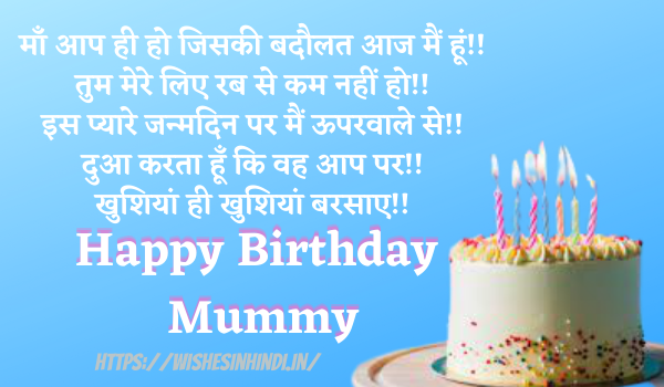 Birthday Wishes in Hindi For Mother