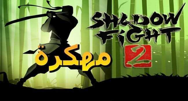 اخيرا تحميل لعبة shadow fight 2 مهكرة للاندرويد من ميديا فاير - خبير تك