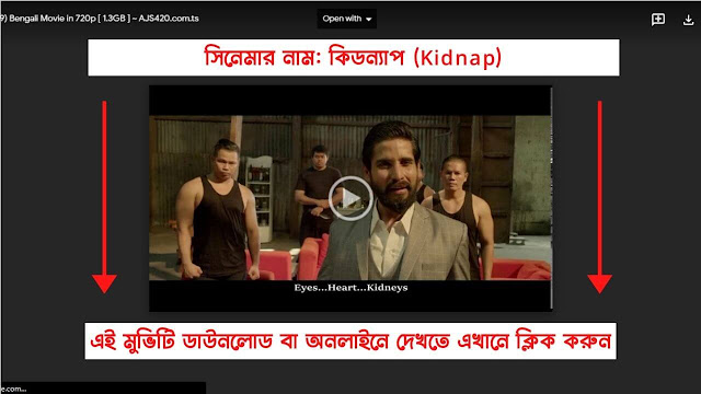 কিডন্যাপ ফুল মুভি | Kidnap (2019) Bengali Full HD Movie Download or Watch | Ajs420