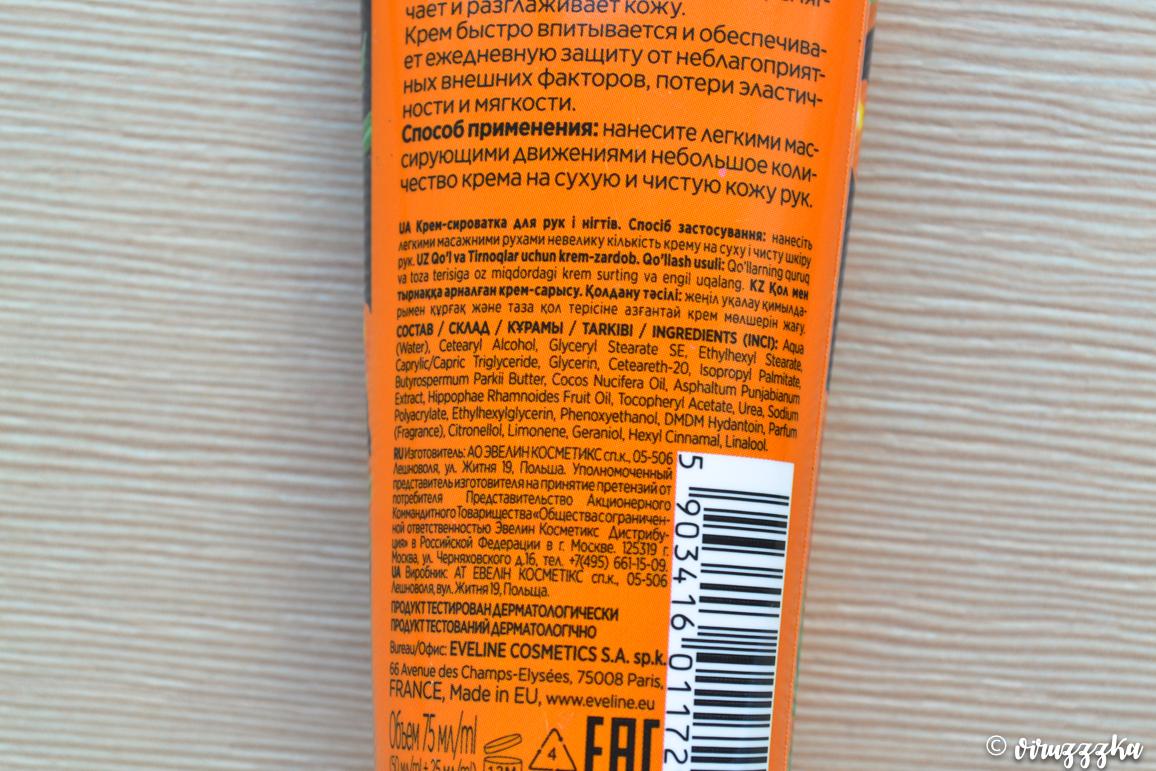 Eveline Cosmetics Viva Organic Bio Vegan Hand Cream Review Ingredients Naprobu