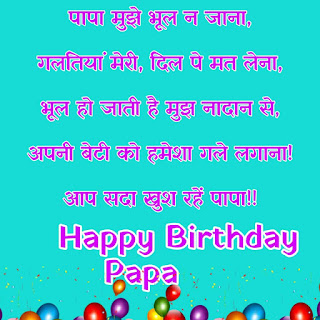 amazing Birthday wishes for father in Hindi