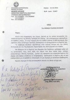 Δεν κλείνει το υποκατάστημα της Εθνικής στο Ζεφύρι λέει ο Δήμος Φυλής.