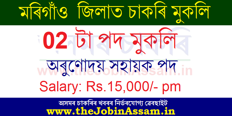 Deputy Commissioner, Morigaon Recruitment 2020