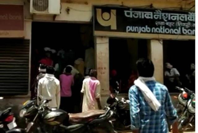 इस बैंक की भीड में कोरोना भी कुचल गया होगा / khaniyadhana News