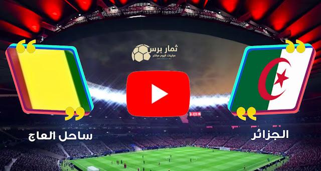 مشاهدة مباراة الجزائر وساحل العاج  بث مباشر اليوم الخميس 11/07/2019 ربع نهائي كأس الأمم الأفريقية