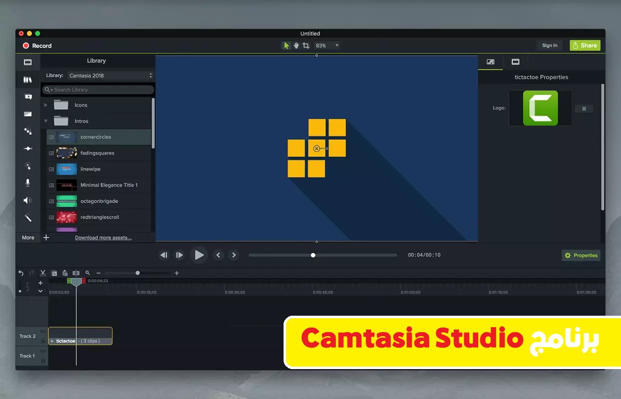 برنامج Camtasia Studio