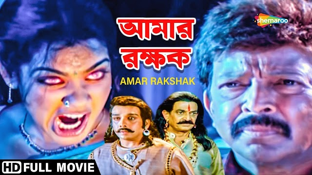 Shibaji Bengali Full HD Movie Download - 1280p |  শিবাজি ফুল মুভি | prtosenjit's movies