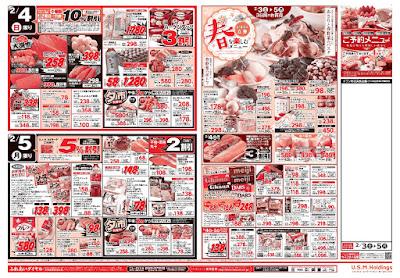 【PR】フードスクエア/越谷ツインシティ店のチラシ2月3日号