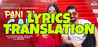 Pani Di Gal Lyrics Meaning/Translation in Hindi (हिंदी) – Maninder Buttar