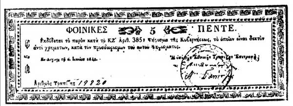 Στις 17 Ιουνίου 1831 εκτυπώνονται στο Ναύπλιο τα πρώτα χαρτονομίσματα