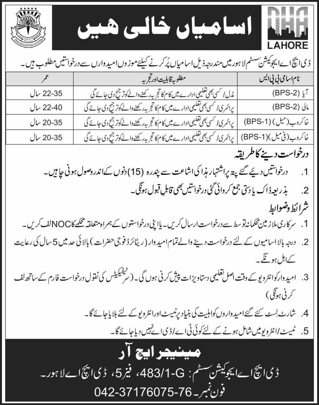 Jobs in DHA Lahore 27 Oct 2019