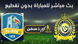 مشاهدة مباراة النصر والعين السعودي بث مباشر بتاريخ 08-01-2021 الدوري السعودي