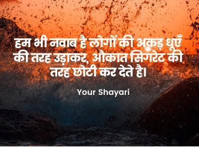 Best Rajput Shayari