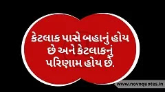 Gujrati Status For Whatsapp