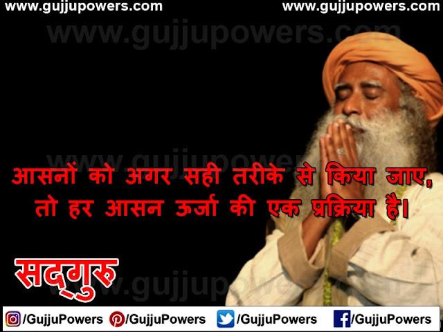 sadhguru quotes pics