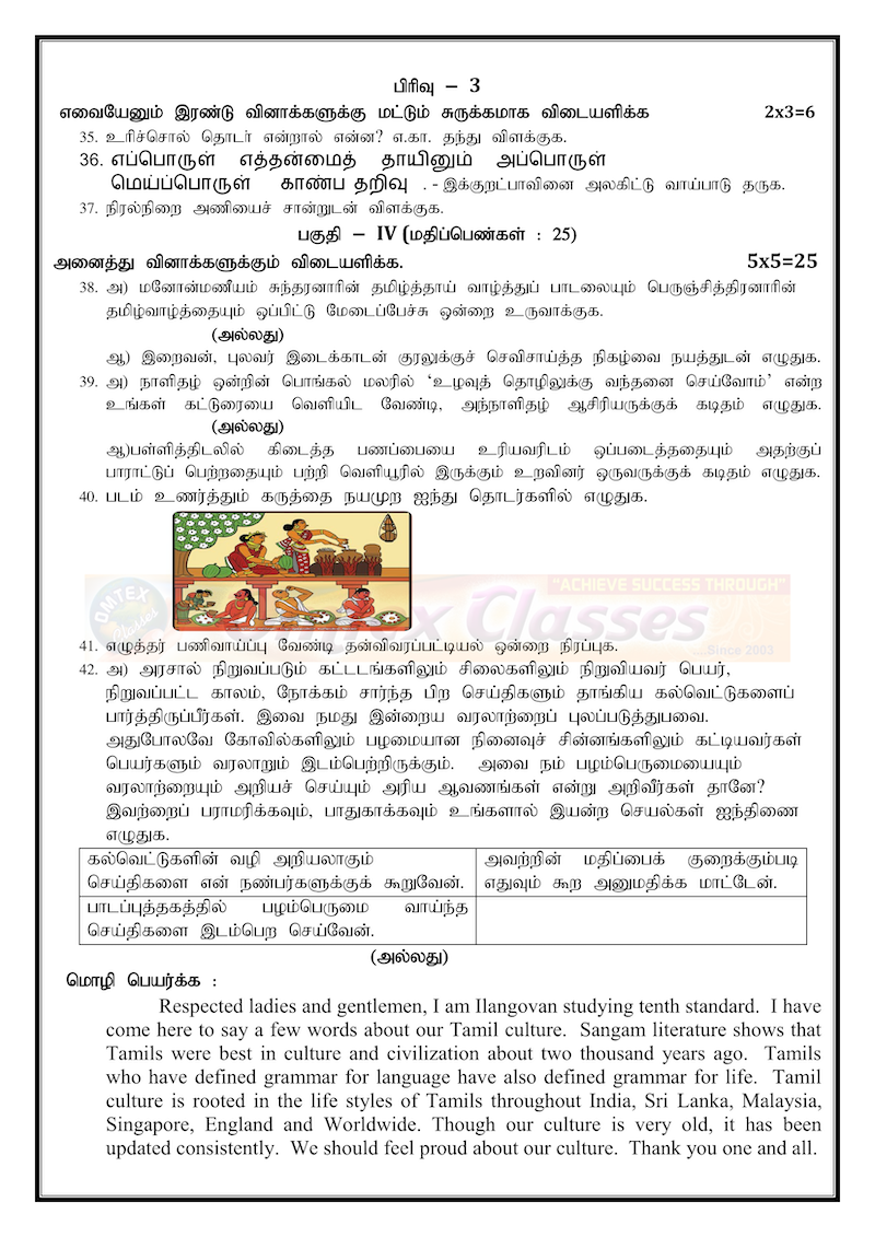 10th Official Tamil Half Yearly Paper 13th December 2019 with Answer Key.