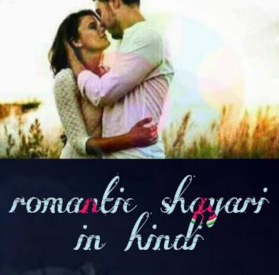 रोमांटिक शायरी हिंदी में