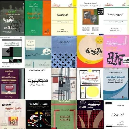 كتب حول البنيوية (29 كتاب) للتحميل مباشرة