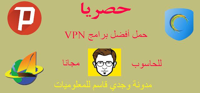 أفضل برامج VPN للحاسوب