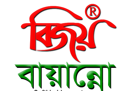 bijoy bangla font free download for windows 7