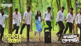 Amar Klanto Bikel Lyrics (আমার এ ক্লান্ত বিকেল) Bodmaish Polapain Web Series