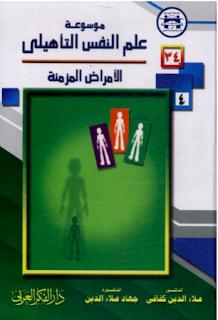 تحميل كتاب موسوعة علم النفس التأهيلي PDF