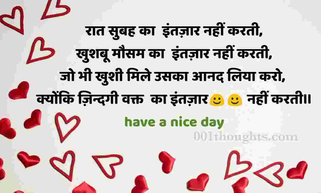 Good Morning Images, Good Morning Images For Whatsapp  in Hindi