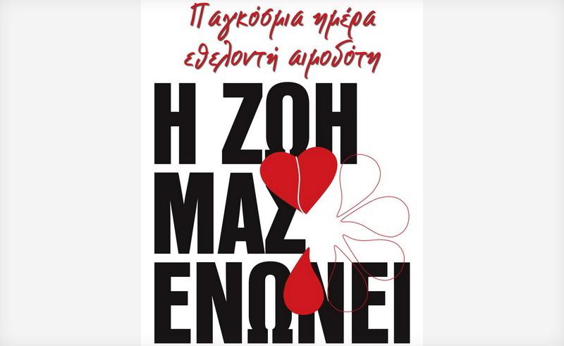 Ενημερωτική εκδήλωση στην Αλεξανδρούπολη με θέμα την Εθελοντική Αιμοδοσία
