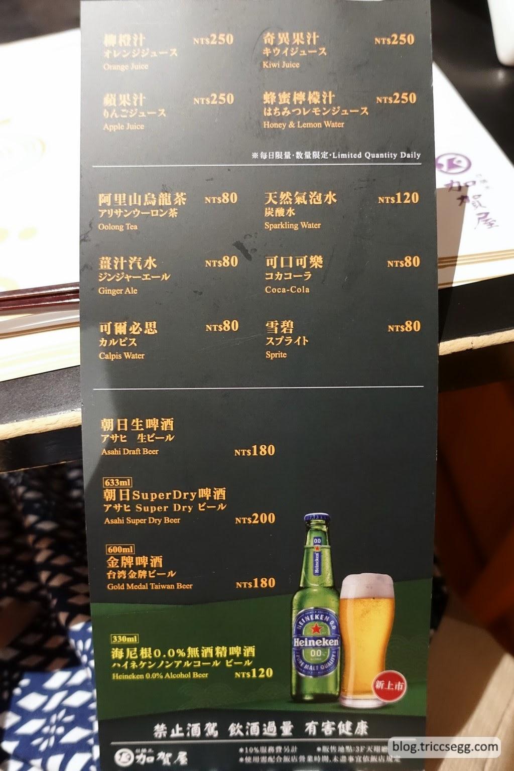天翔晚餐菜單(2).JPG