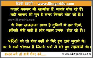 Shayari 500-1000 Note Ban