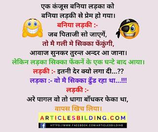 Funny Marwadi Jokes in Hindi