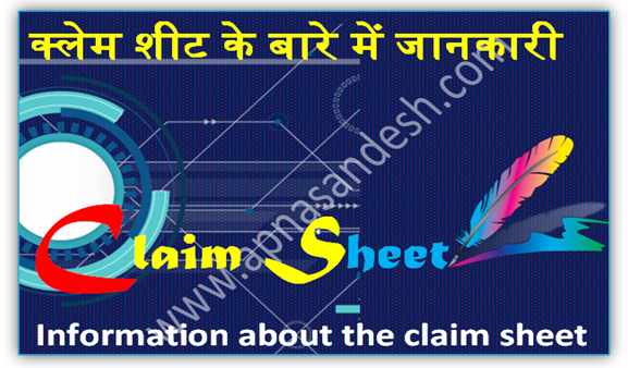 क्लेम शीट के बारे में जानकारी - Information about the claim sheet