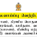 Sri Lankan Government Vacancies