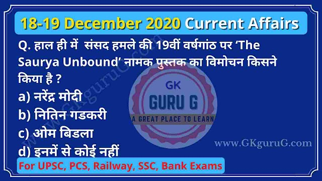 18-19 December 2020 Current affairs in Hindi