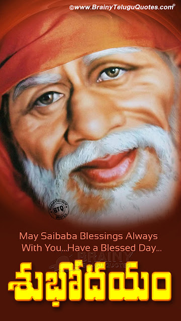 telugu online good morning messages, saibaba hd wallpapers with good morning all time best messsages