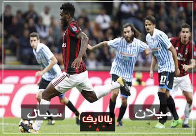 مشاهدة مباراة ميلان وسبال اليوم بث مباشر في الدوري الايطالي